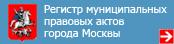 Регистр муниципальных правовых актов города Москвы